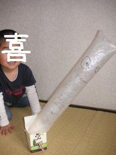 傘袋工作で遊ぶ幼児