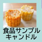 食品サンプルキャンドル作り方