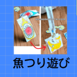 魚釣り遊び手作りおもちゃ