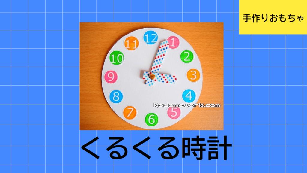 幼児時計おもちゃ