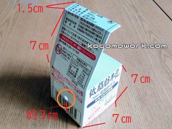 牛乳パックで箱を作る