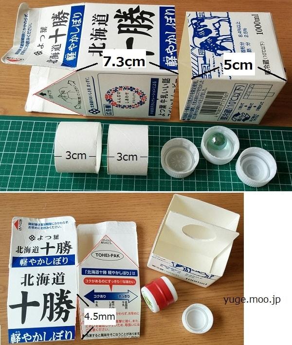 トイレットペーパー芯とペットボトルキャップでからくりを作る