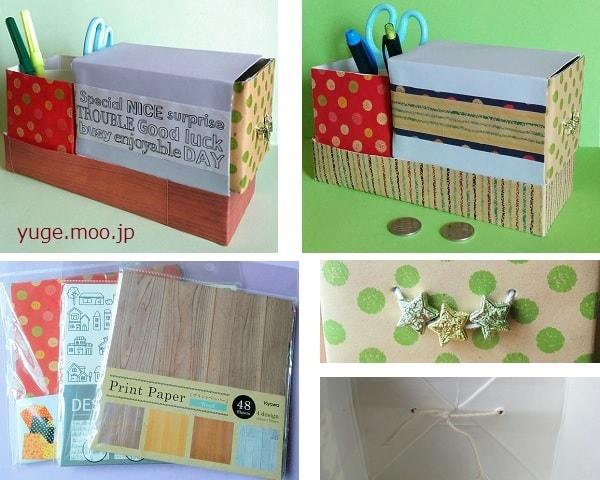 ペン立て工作と小物入れ工作つきの牛乳パック貯金箱完成飾り2種類