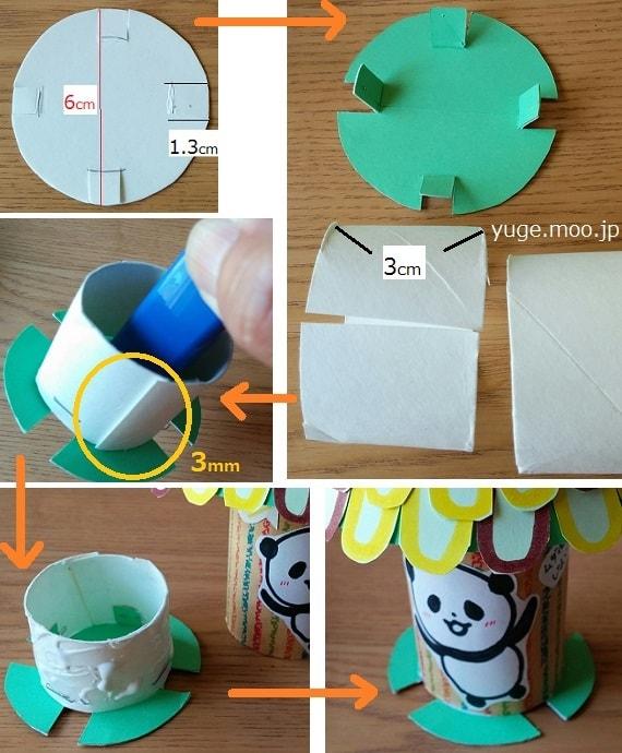 トイレットペーパー芯貯金箱が自立するように底をつける
