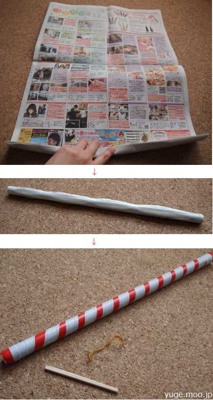 新聞紙でロケットを発射するための支柱を作る