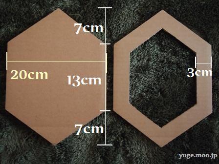 ダンボールの盾六角形タイプ