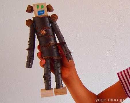 木の枝工作子供ロボット