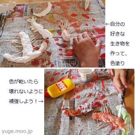 紙粘土工作でアノマロカリスなどを作る