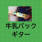 ラップの芯工作ギター