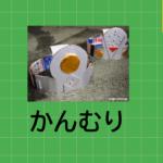 牛乳パックで作る冠