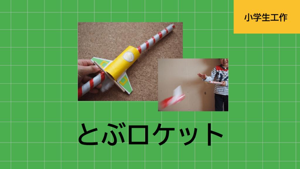 トイレットペーパー芯工作ロケットおもちゃ