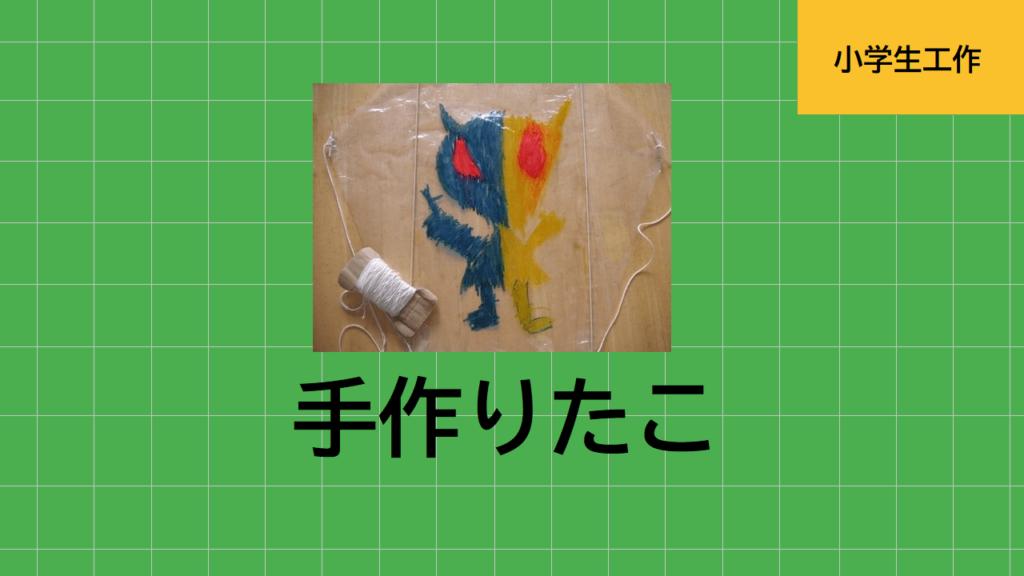 簡単凧の釣り方