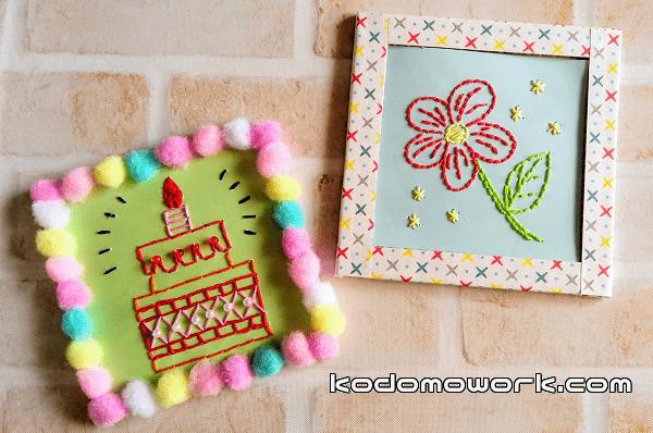 紙刺繍やり方夏休み手芸