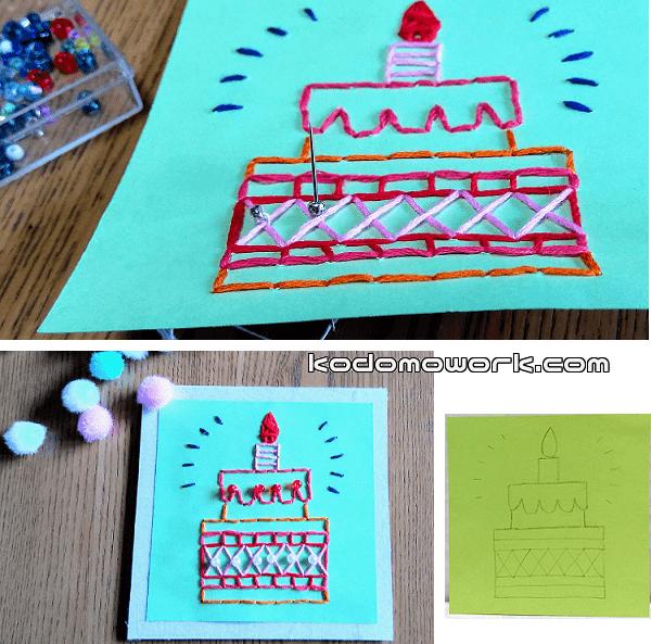 紙刺繍図案はケーキ