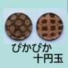 十円玉ピカピカ綺麗
