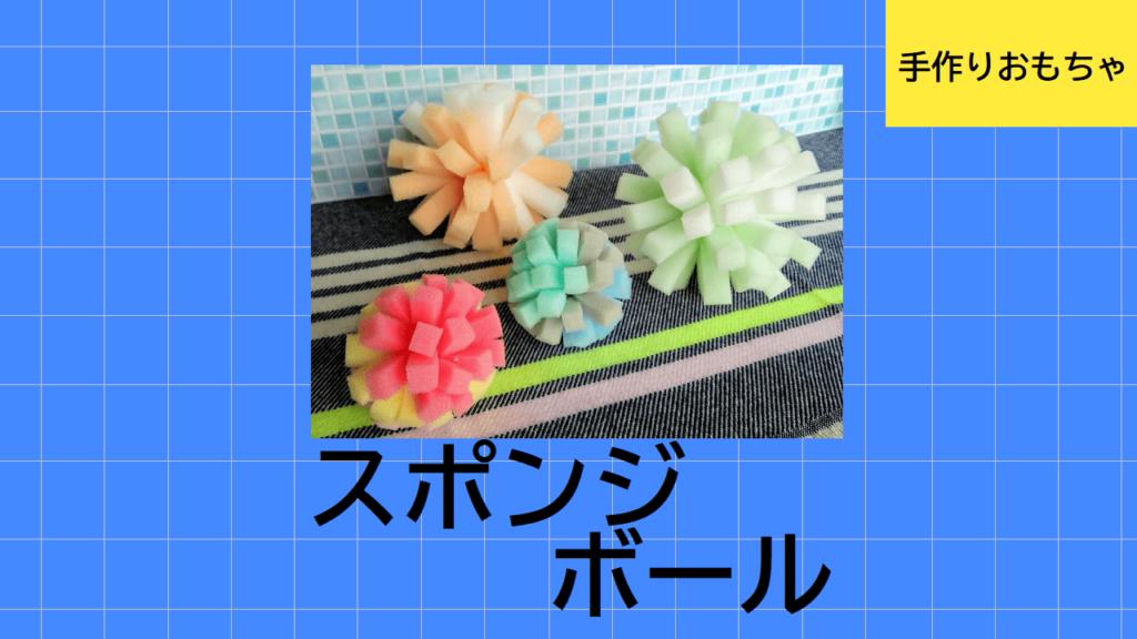 水遊び手作りボール