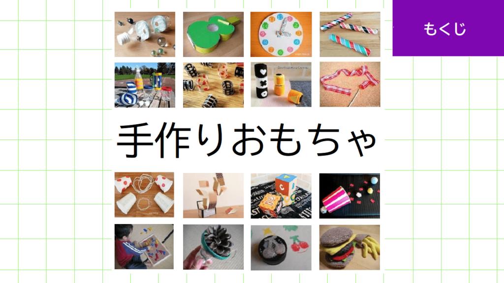 手作りおもちゃ作り方