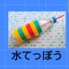 ペットボトル水鉄砲で水遊び手作りおもちゃの作り方