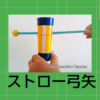トイレットペーパー芯工作ストロー弓矢