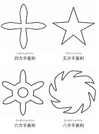 ダンボール工作手裏剣型4種類