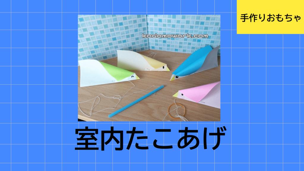 室内凧の作り方