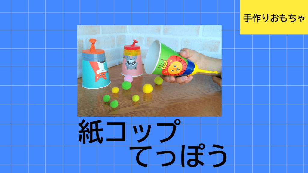 紙コップおもちゃ鉄砲