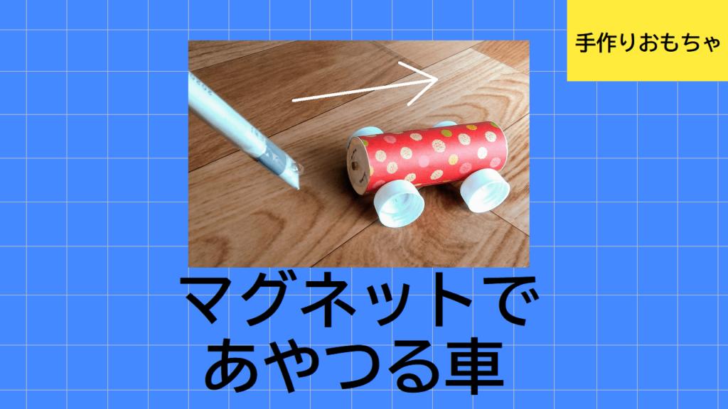 磁石おもちゃを手作り動く車