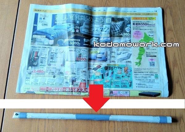 新聞紙を巻いて磁石棒を作る